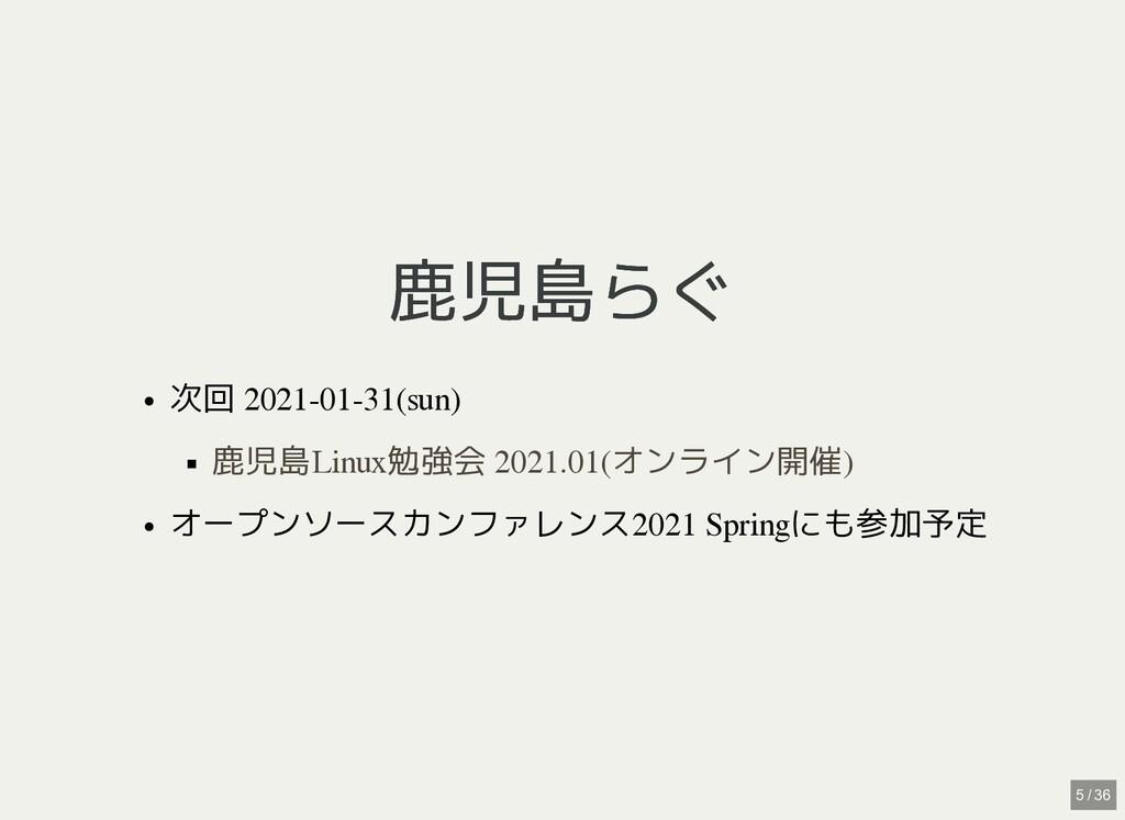 / 鹿児島らぐ 鹿児島らぐ 次回 2021-01-31(sun) オープンソースカンファレンス...