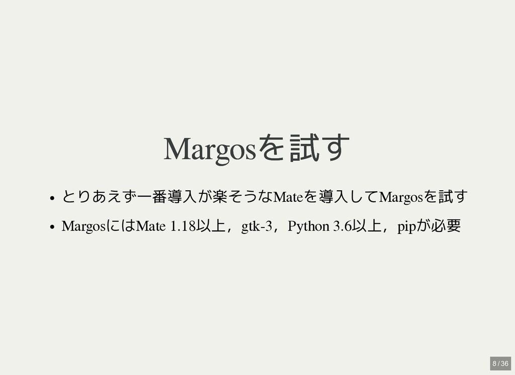 / Margosを試す Margosを試す とりあえず一番導入が楽そうなMateを導入してMa...
