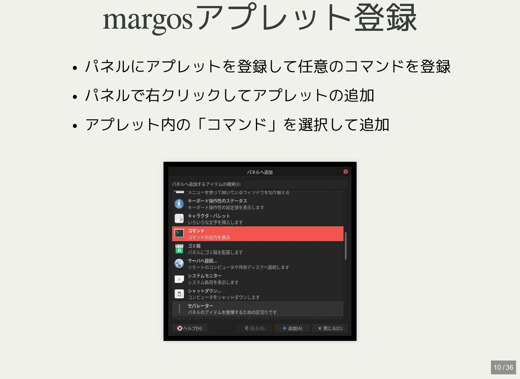 / margosアプレット登録 margosアプレット登録 パネルにアプレットを登録して任意の...