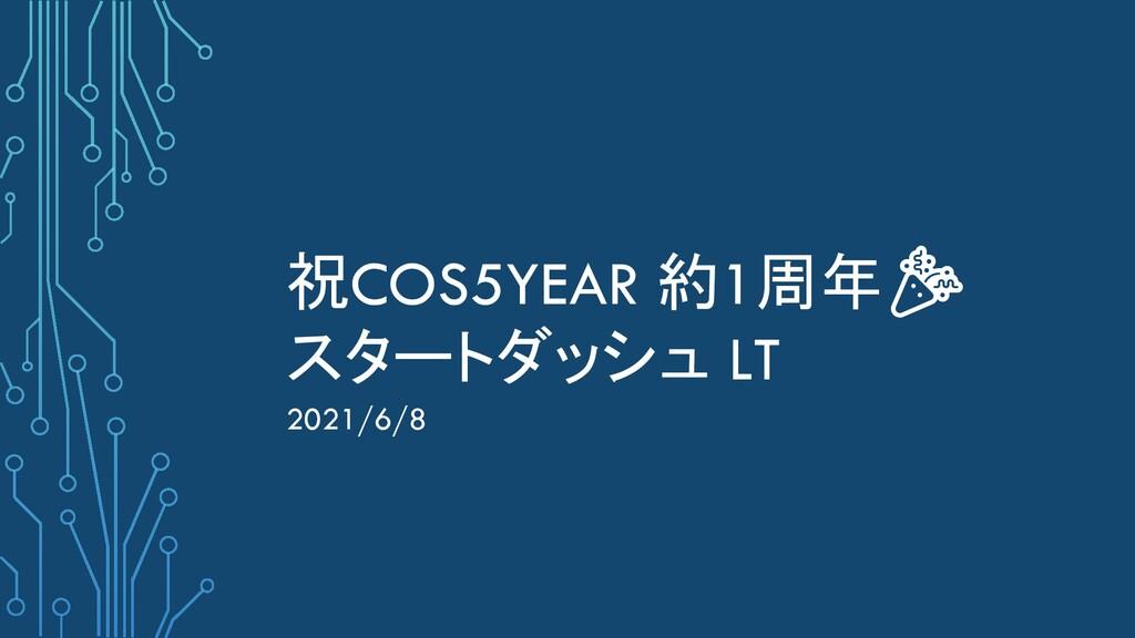 祝COS5YEAR 約1周年🎉 スタートダッシュ LT 2021/6/8