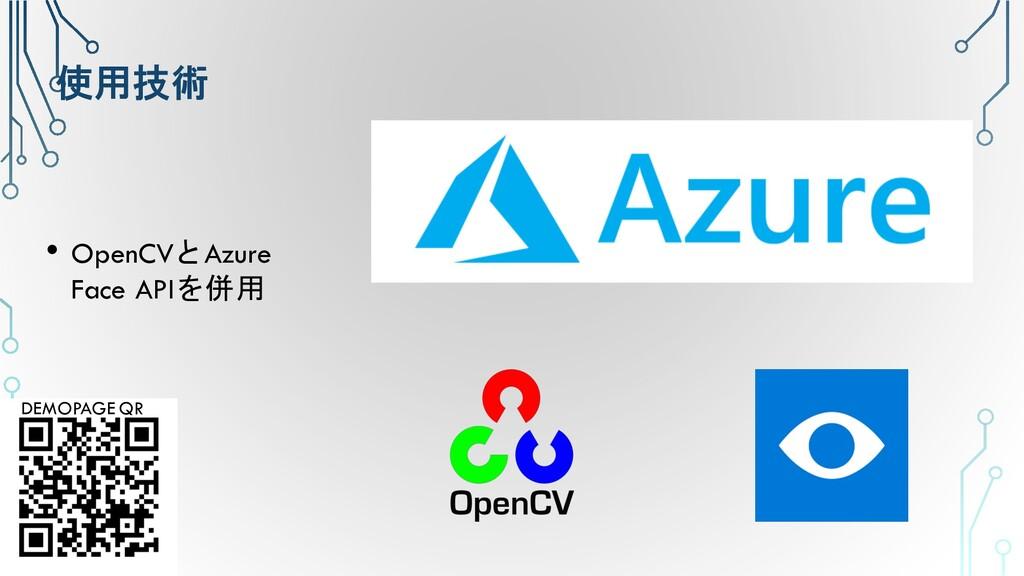 使用技術 • OpenCVとAzure Face APIを併用 DEMOPAGE QR