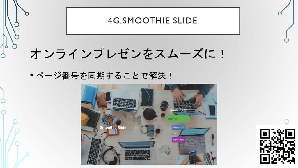 4G:SMOOTHIE SLIDE オンラインプレゼンをスムーズに! • ページ番号を同期する...