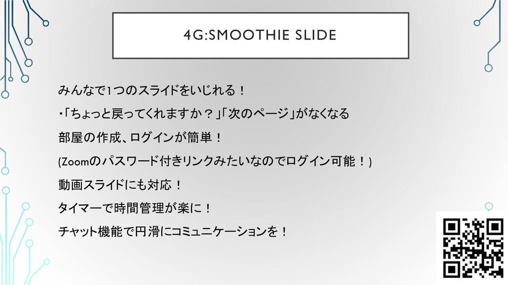 4G:SMOOTHIE SLIDE みんなで1つのスライドをいじれる! ・「ちょっと戻ってくれ...
