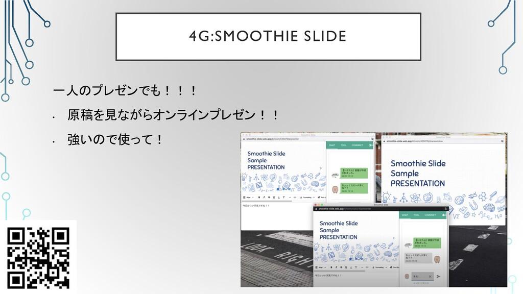 4G:SMOOTHIE SLIDE 一人のプレゼンでも!!! • 原稿を見ながらオンラインプレ...