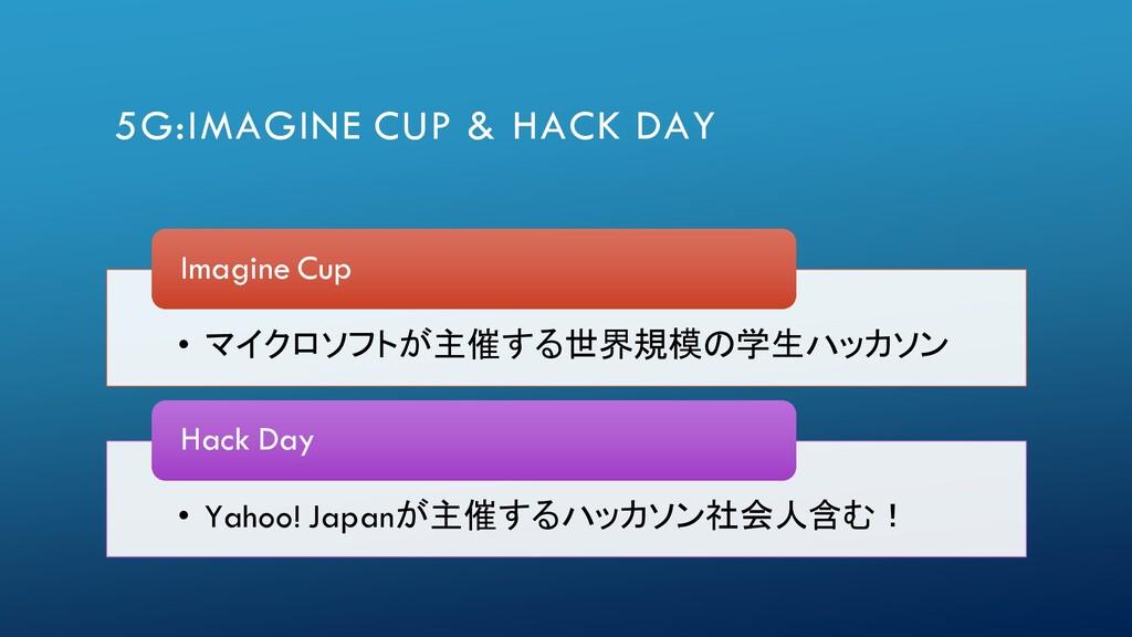 5G:IMAGINE CUP & HACK DAY • マイクロソフトが主催する世界規模の学生...