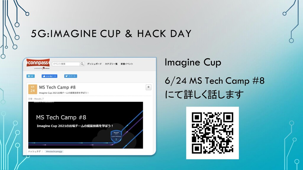 5G:IMAGINE CUP & HACK DAY Imagine Cup 6/24 MS T...
