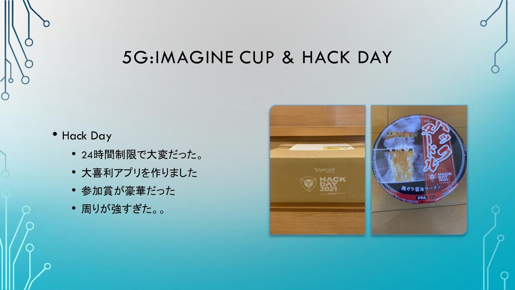5G:IMAGINE CUP & HACK DAY • Hack Day • 24時間制限で大...