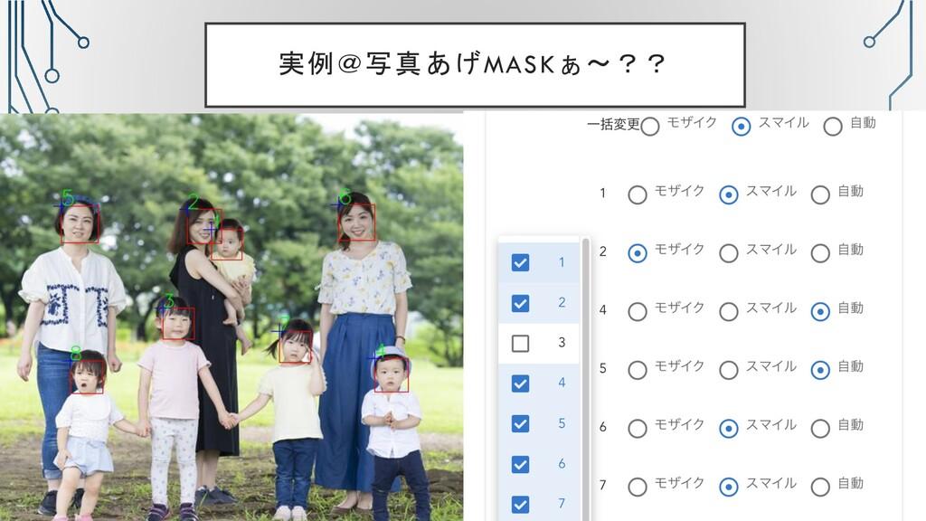 実例@写真あげMASKぁ〜??