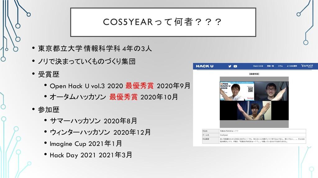 COS5YEARって何者??? • 東京都立大学 情報科学科 4年の3人 • ノリで決まってい...