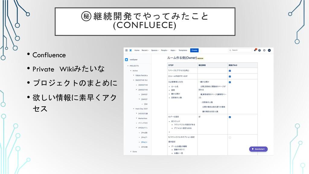 ㊙︎継続開発でやってみたこと (CONFLUECE) • Confluence • Priva...
