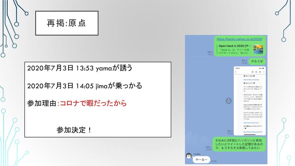 再掲:原点 2020年7月3日 13:53 yamaが誘う 2020年7月3日 14:05 j...