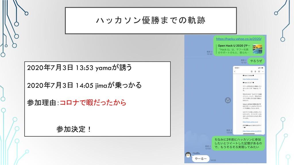 ハッカソン優勝までの軌跡 2020年7月3日 13:53 yamaが誘う 2020年7月3日 ...