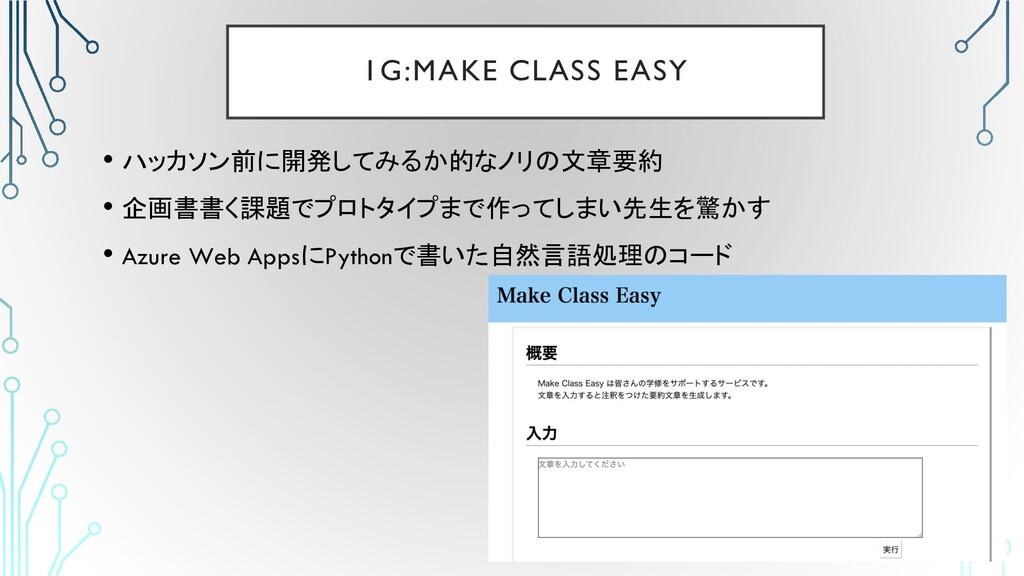 1G:MAKE CLASS EASY • ハッカソン前に開発してみるか的なノリの文章要約 • ...