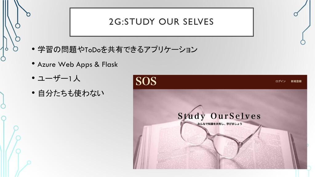 2G:STUDY OUR SELVES • 学習の問題やToDoを共有できるアプリケーション ...
