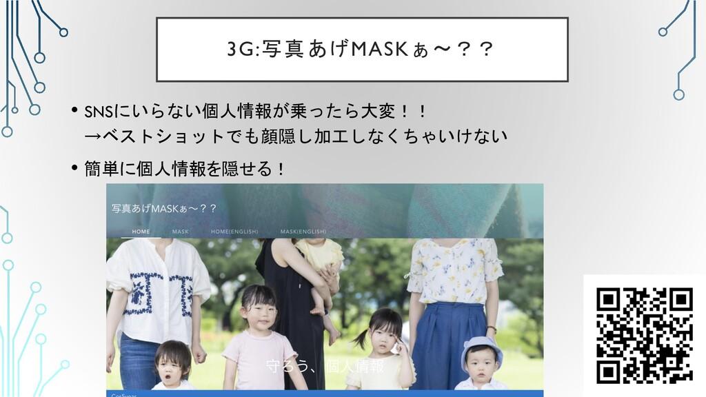 3G:写真あげMASKぁ〜?? • SNSにいらない個人情報が乗ったら大変!! →ベストショッ...
