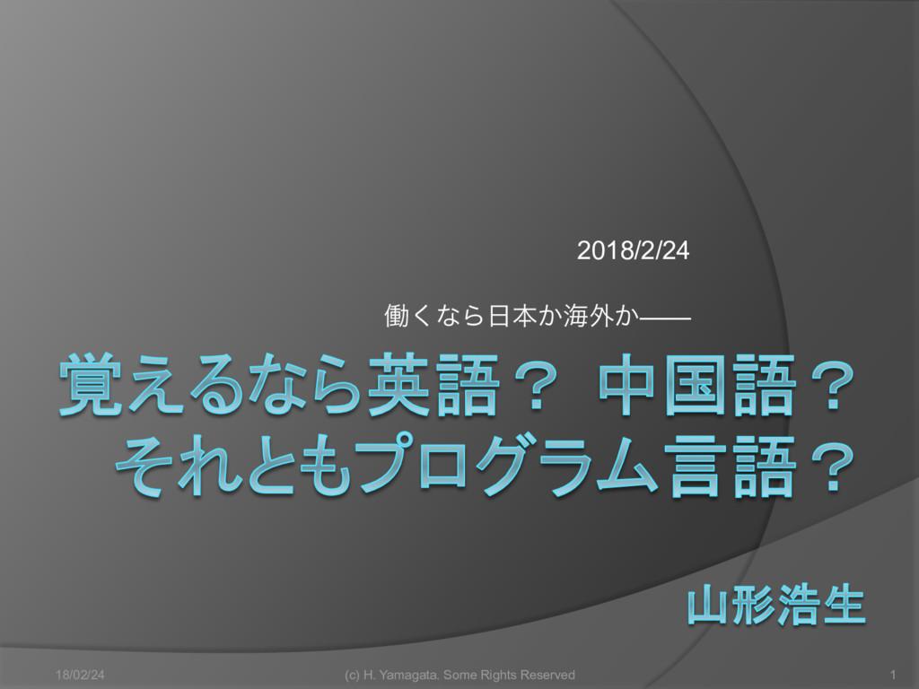 2018/2/24 ಇ͘ͳΒຊ͔ւ֎͔—— 18/02/24 (c) H. Yamagata...