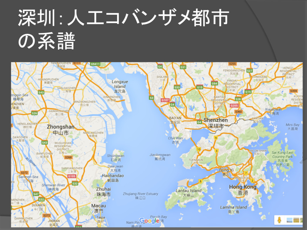 深圳:人工コバンザメ都市 の系譜
