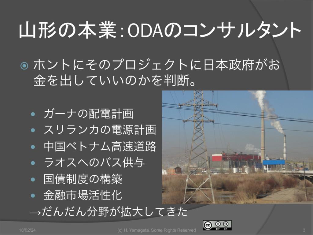 山形の本業:ODAのコンサルタント ž ϗϯτʹͦͷϓϩδΣΫτʹຊ͕͓ ۚΛग़͍ͯ͠...