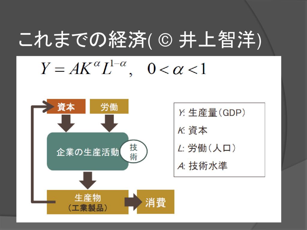 これまでの経済( © 井上智洋)