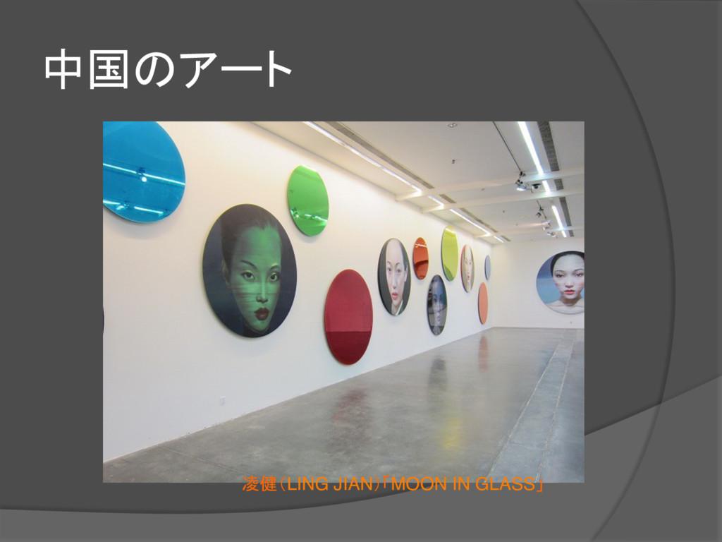 中国のアート 凌健(LING JIAN)「MOON IN GLASS」