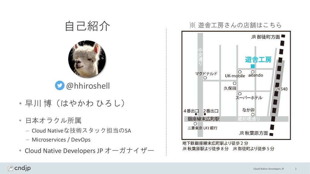 Cloud Native Developers JP • 早川 博(はやかわ ひろし) • 日...