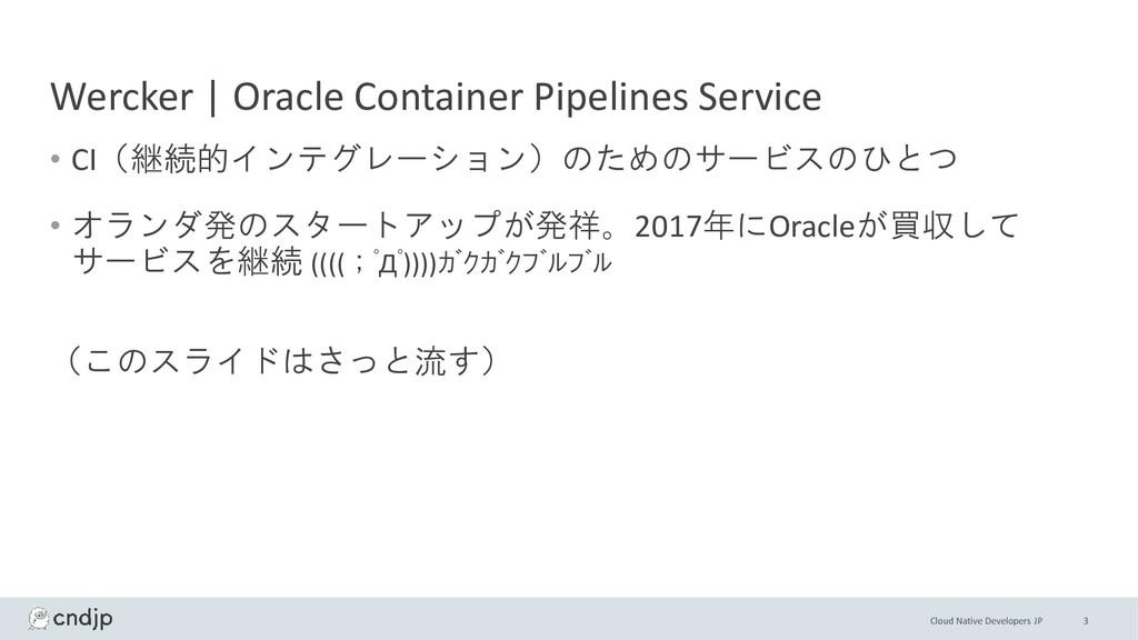 Cloud Native Developers JP Wercker | Oracle Con...