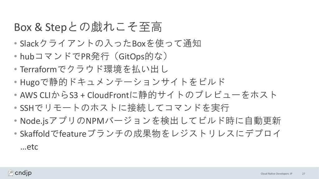 Cloud Native Developers JP Box & Stepとの戯れこそ至高 •...