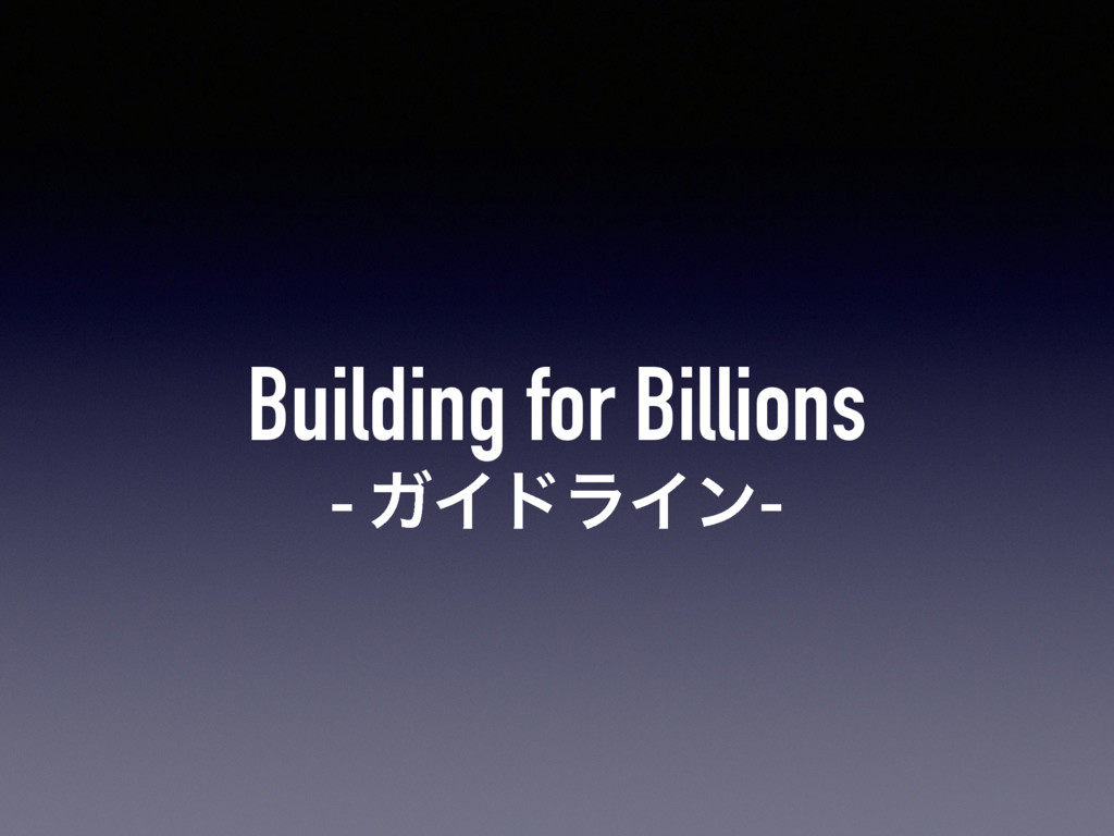 Building for Billions - ΨΠυϥΠϯ-