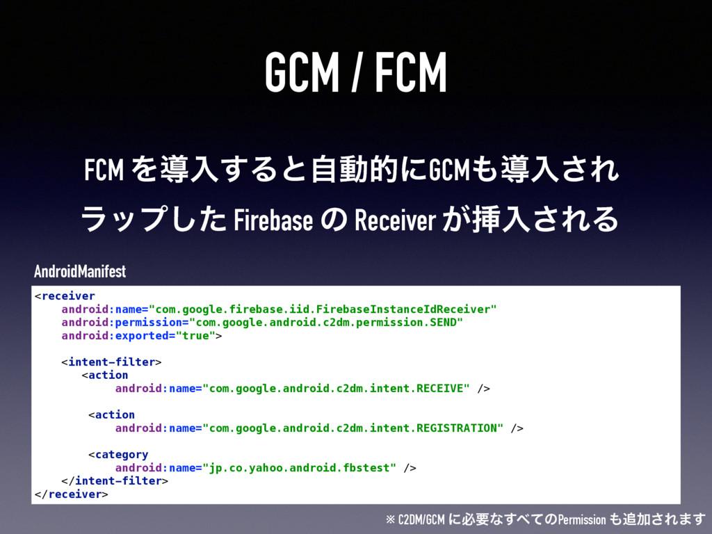GCM / FCM FCM Λಋೖ͢ΔͱࣗಈతʹGCMಋೖ͞Ε ϥοϓͨ͠ Firebas...
