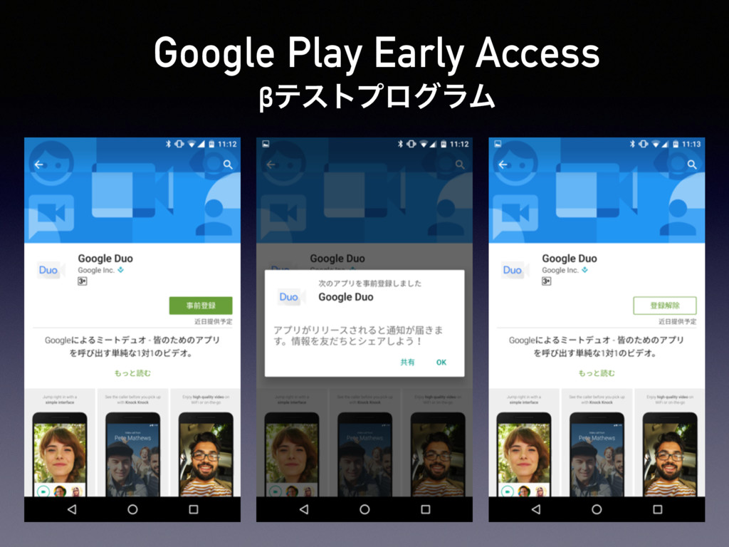 Google Play Early Access βςετϓϩάϥϜ