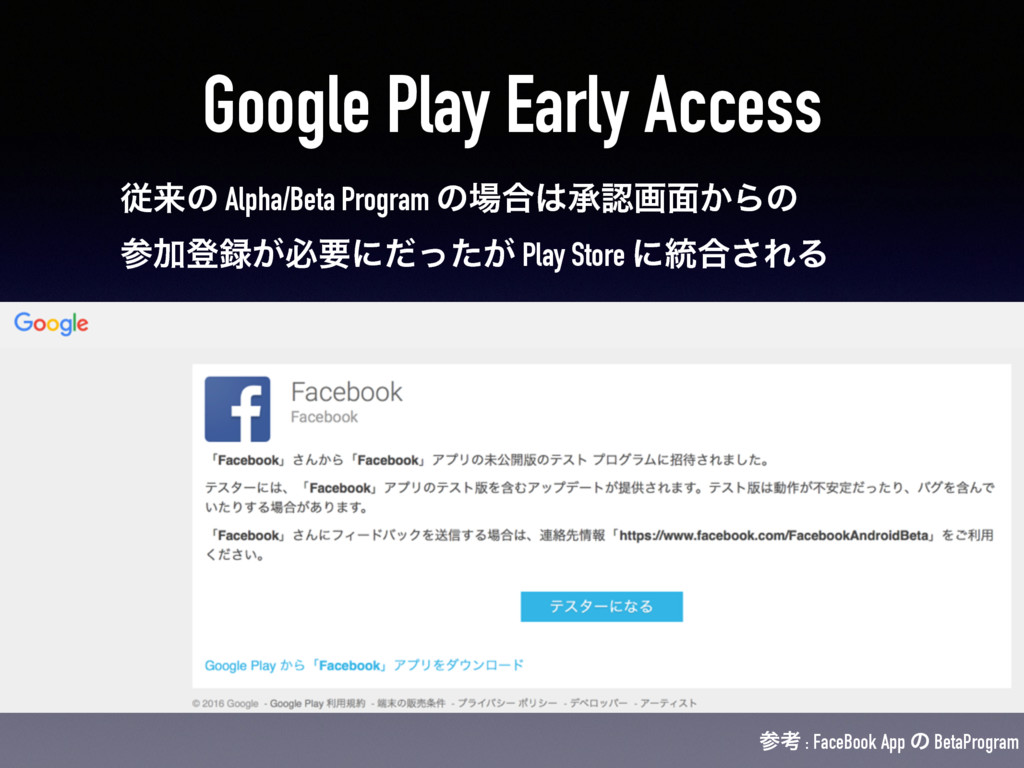 Google Play Early Access ैདྷͷ Alpha/Beta Program...