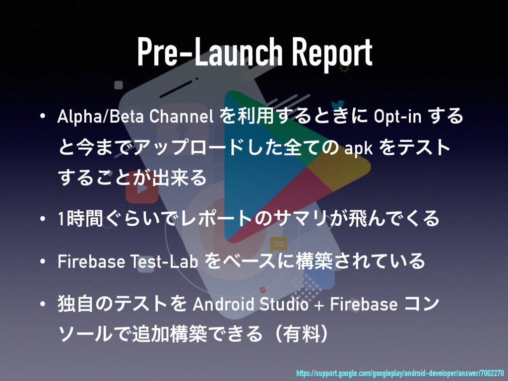 Pre-Launch Report • Alpha/Beta Channel Λར༻͢Δͱ͖ʹ...