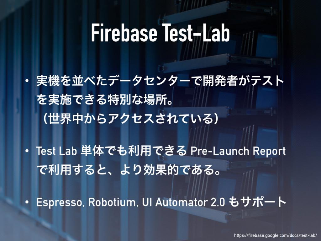 Firebase Test-Lab • ࣮ػΛฒͨσʔληϯλʔͰ։ൃऀ͕ςετ Λ࣮ࢪͰ͖...