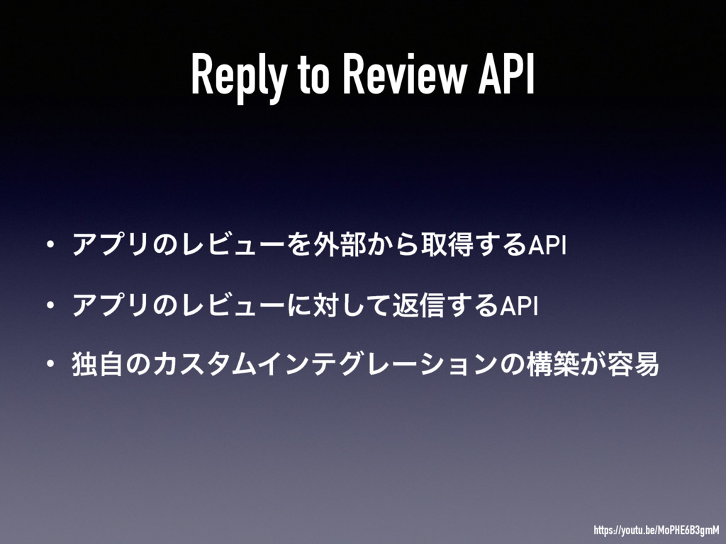 Reply to Review API • ΞϓϦͷϨϏϡʔΛ֎෦͔Βऔಘ͢ΔAPI • Ξϓ...