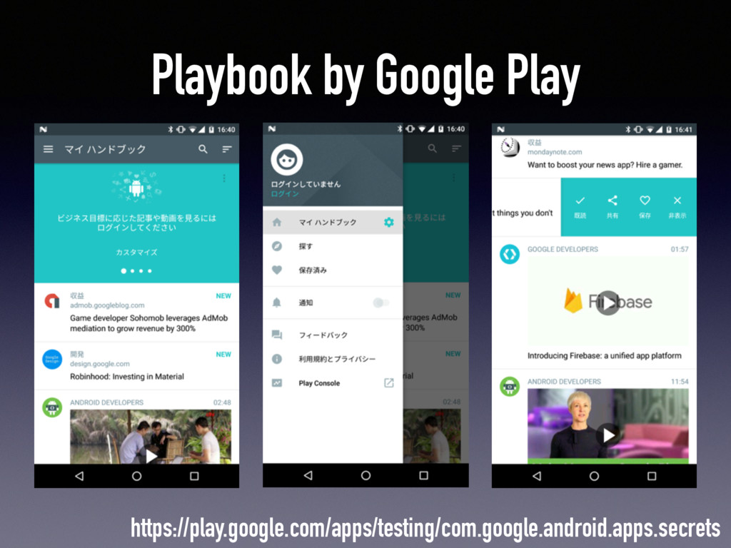 Playbook by Google Play https://play.google.com...