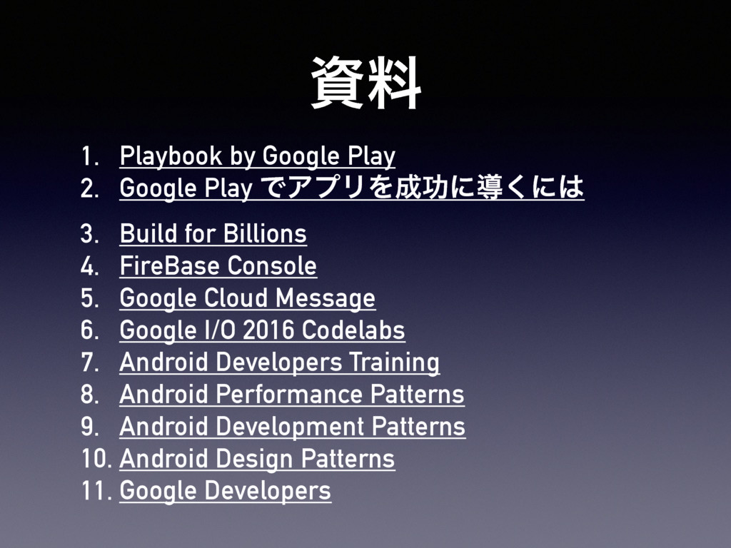 ࢿྉ 1. Playbook by Google Play 2. Google Play ͰΞ...