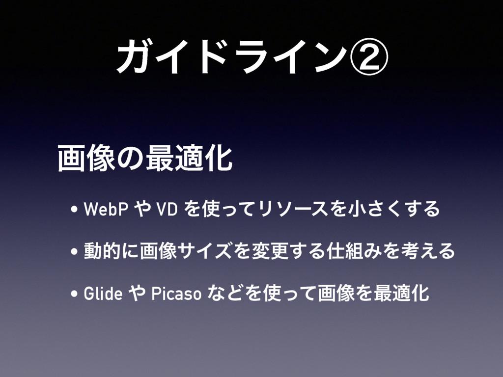 ΨΠυϥΠϯᶄ ը૾ͷ࠷దԽ • WebP  VD ΛͬͯϦιʔεΛখ͘͢͞Δ • ಈతʹ...