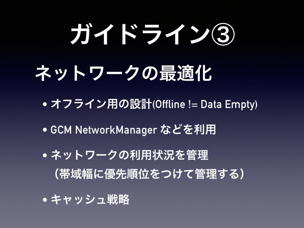 ΨΠυϥΠϯᶅ ωοτϫʔΫͷ࠷దԽ • ΦϑϥΠϯ༻ͷઃܭ(Offline != Data ...
