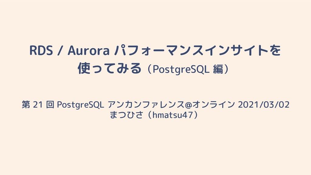 RDS / Aurora パフォーマンスインサイトを 使ってみる(PostgreSQL 編) ...