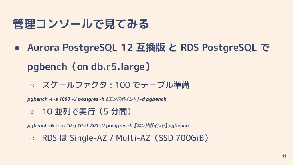 管理コンソールで見てみる ● Aurora PostgreSQL 12 互換版 と RDS P...