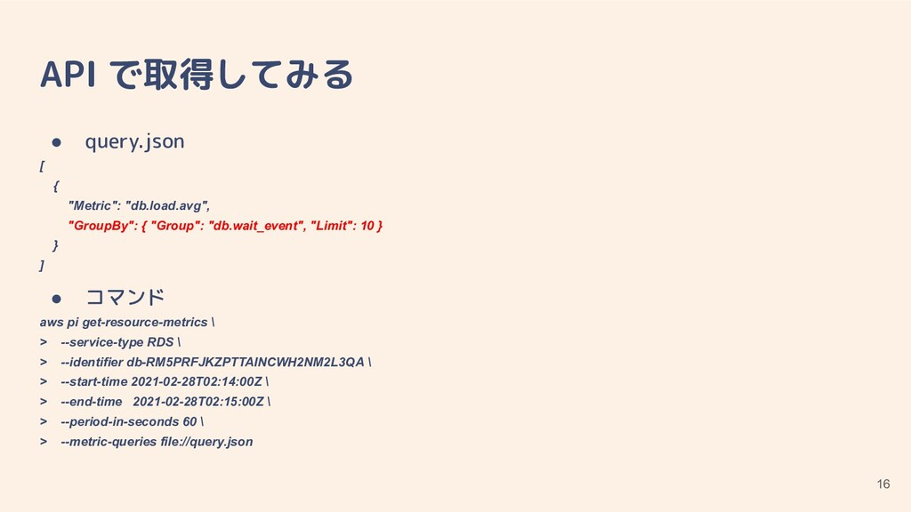 "API で取得してみる ● query.json [ { ""Metric"": ""db.load..."