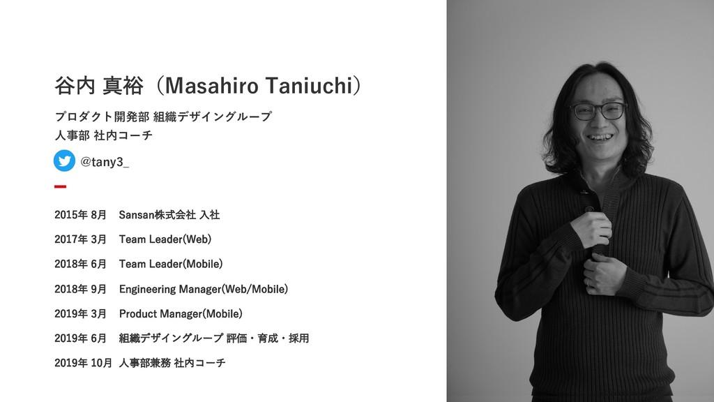 ⾕内 真裕(Masahiro Taniuchi) 2015年 8⽉ Sansan株式会社 ⼊社...