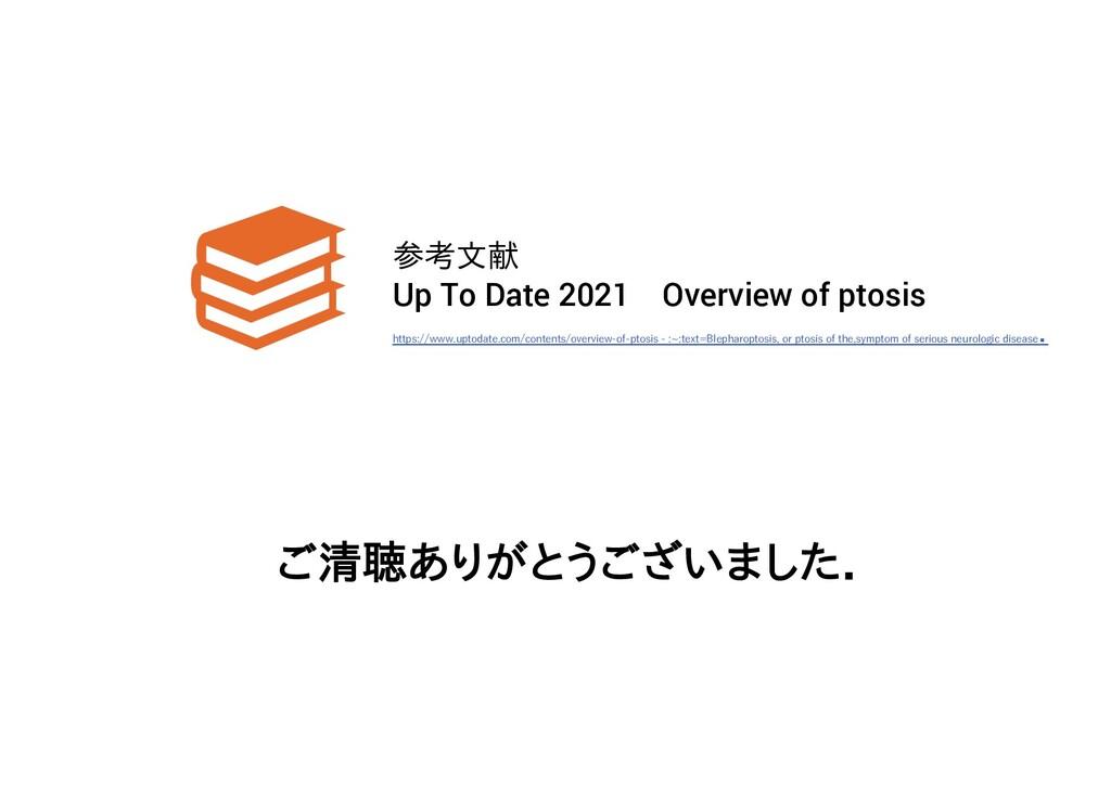 参考文献 Up To Date 2021 Overview of ptosis https:/...