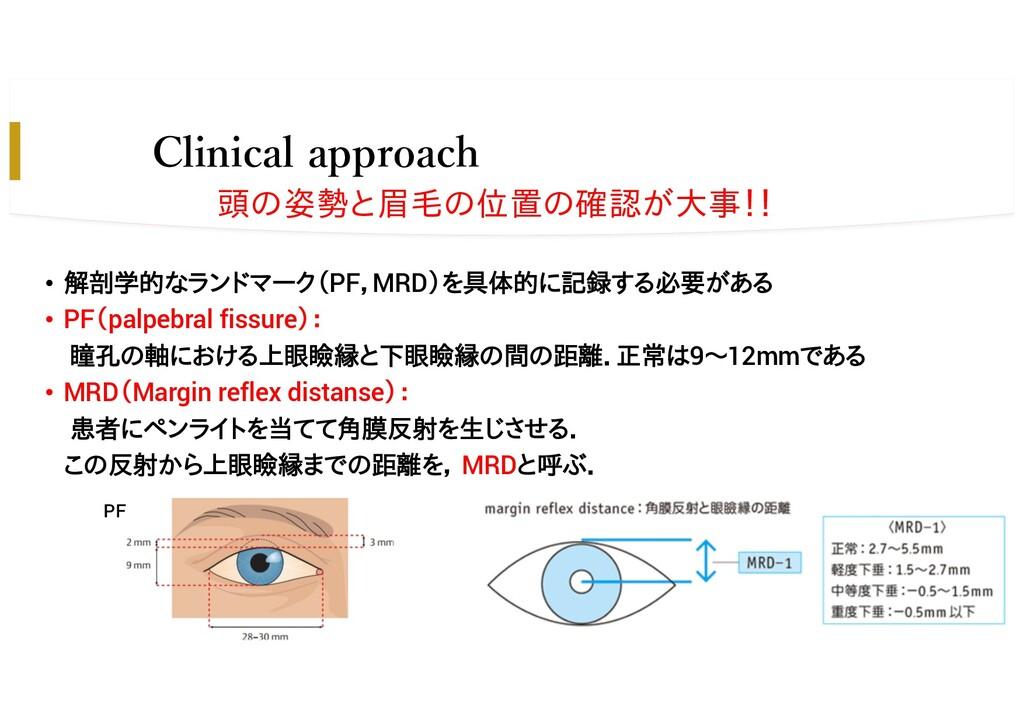 Clinical approach • 解剖学的なランドマーク(PF,MRD)を具体的に記録す...