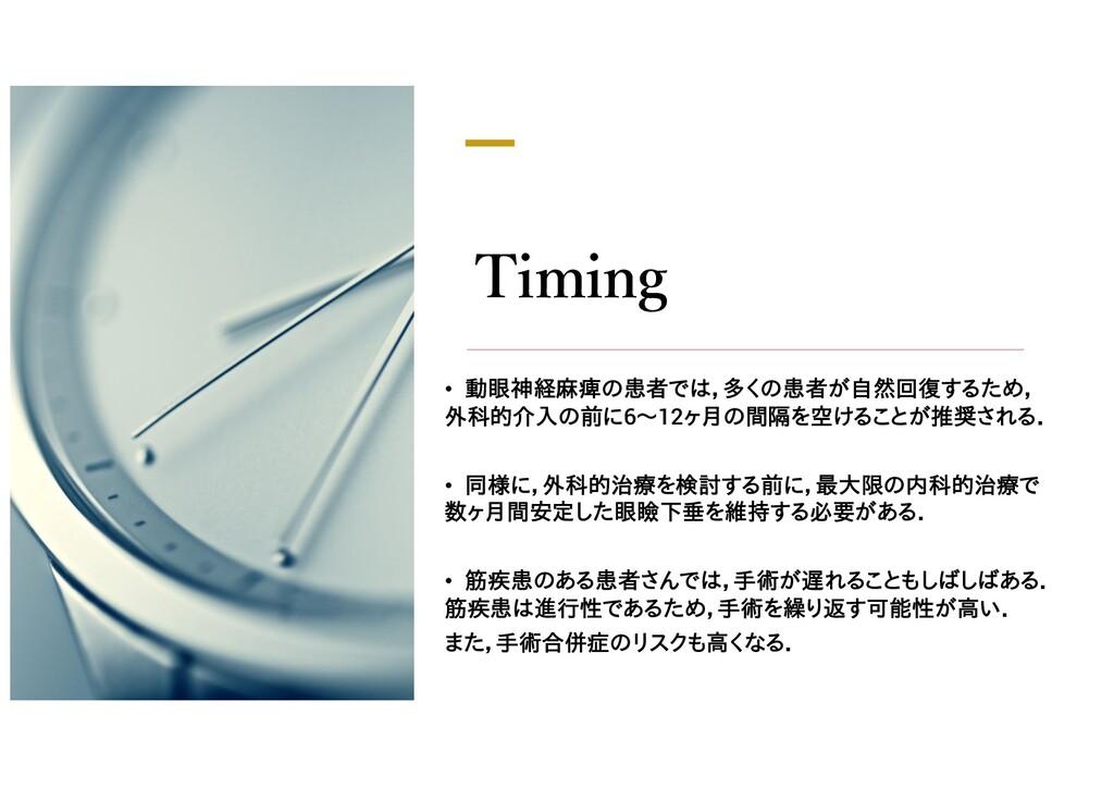 Timing • 動眼神経麻痺の患者では,多くの患者が自然回復するため, 外科的介入の前に6~...