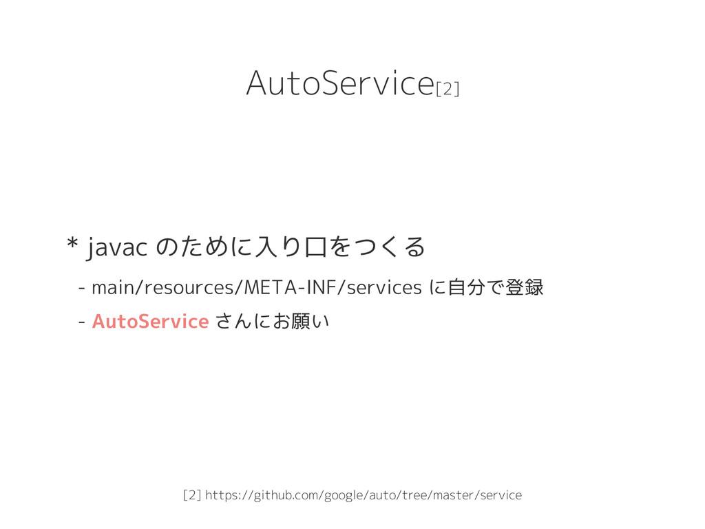 AutoService[2] * javac のために入り口をつくる - main/resou...
