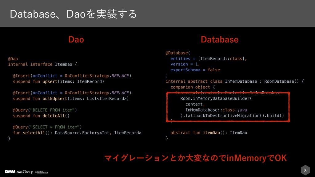 X © DMM.com %BUBCBTFɺ%BPΛ࣮͢Δ @Dao internal int...