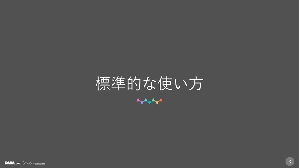 X © DMM.com ඪ४తͳ͍ํ
