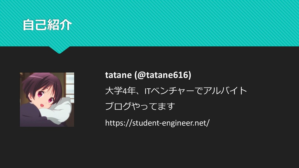 tatane (@tatane616) 4IT  