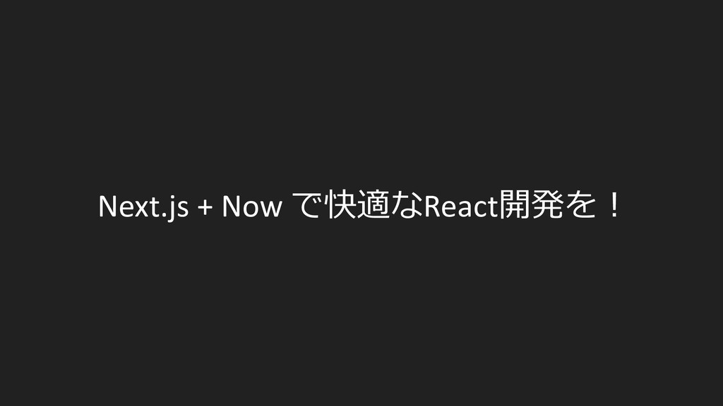 Next.js + Now  React